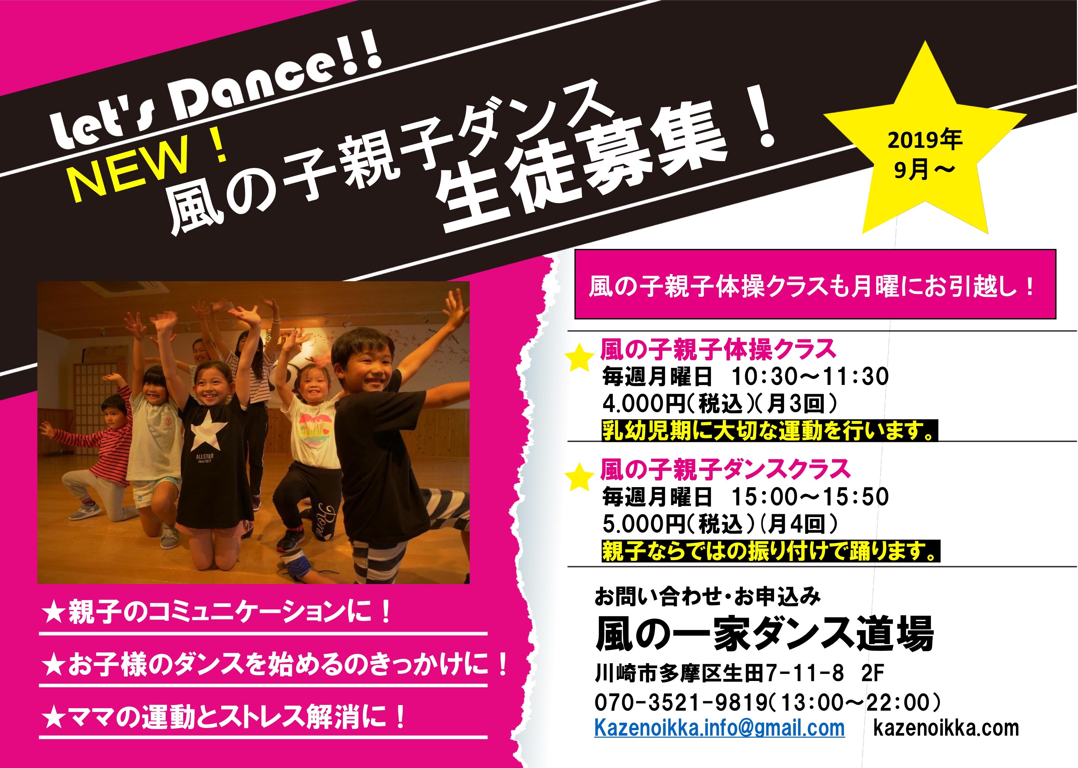 親子ダンス新設チラシ(ドラッグされました) 2